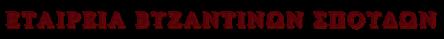 Εταιρεία Βυζαντινών Σπουδών