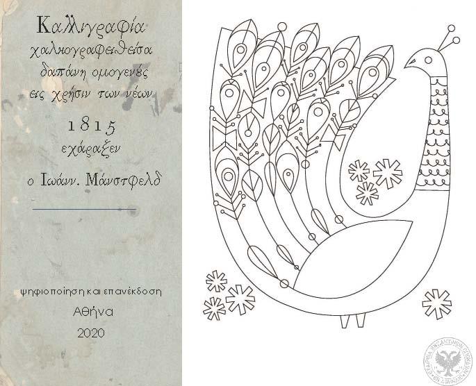 """Ψηφιοποίηση τοῦ βιβλίου """"Καλλιγραφίας"""" τοῦ 1815"""
