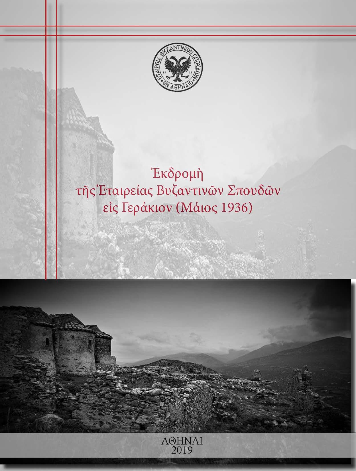 Ἐκδρομὴ τῆς Ἑταιρείας Βυζαντινῶν Σπουδῶν εἰς Γεράκιον (Μάιος 1936)