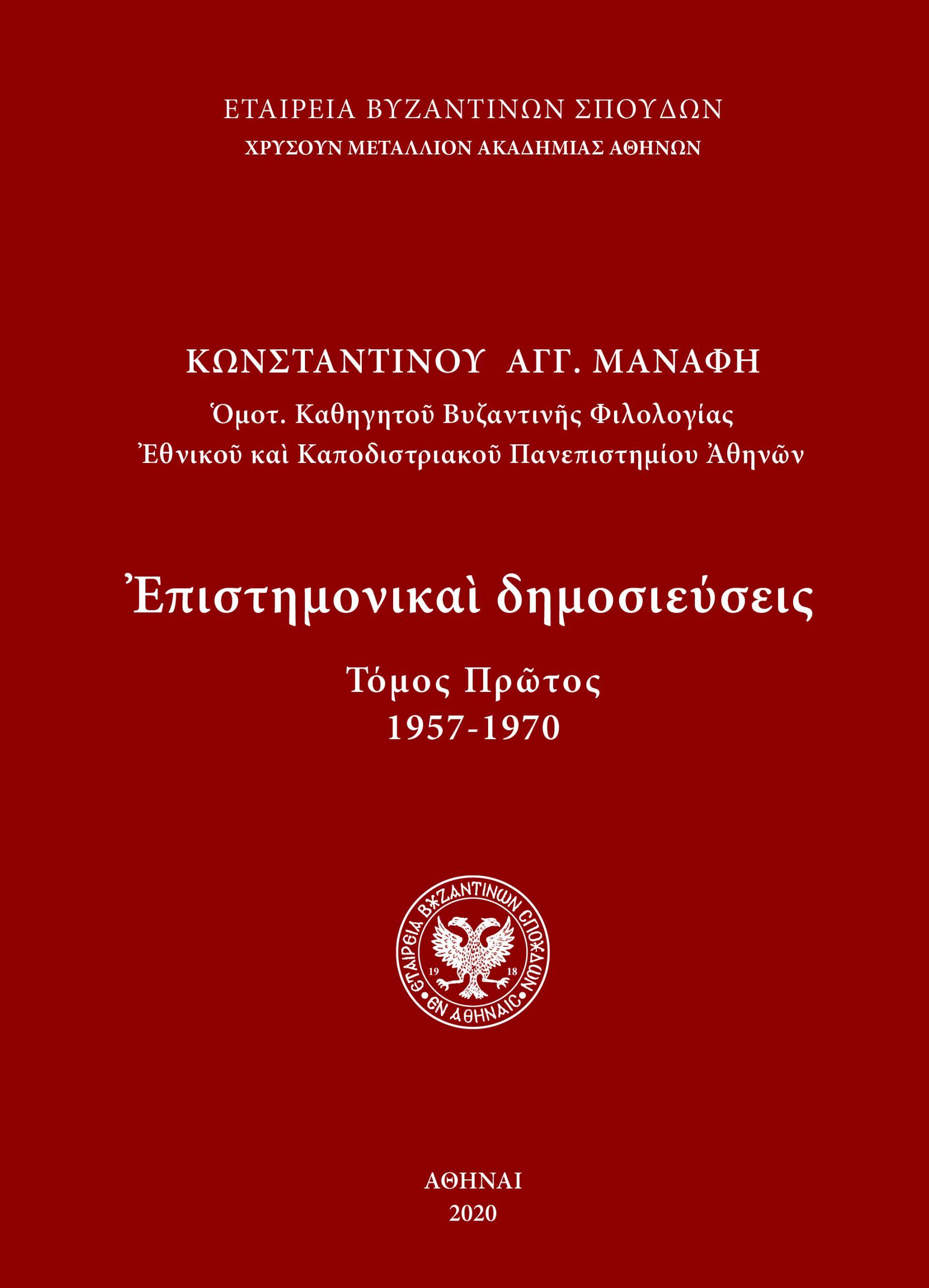 Ἐπιστημονικαὶ Δημοσιεύσεις, Κωνσταντίνου Ἀγγ. Μανάφη
