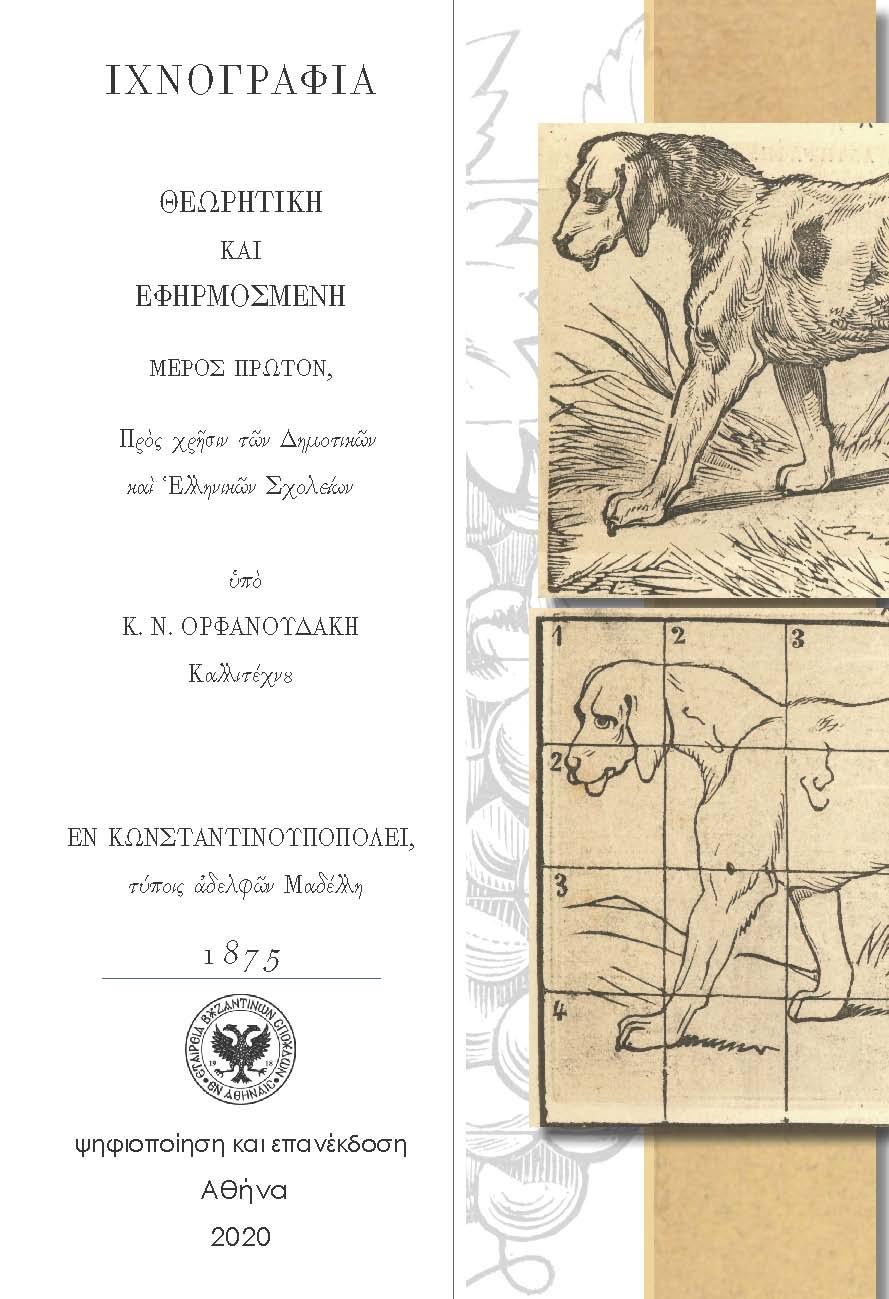 """Ψηφιοποίηση τοῦ βιβλίου """"Ἰχνογραφία, Θεωρητική καὶ Ἐφηρμοσμένη"""", 1875"""