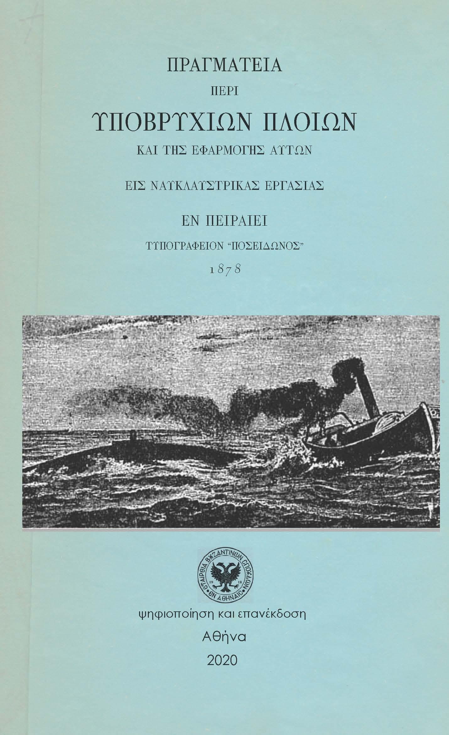 """Ψηφιοποίηση τοῦ βιβλίου """"Πραγματεία περὶ ὑποβρυχίων πλοίων"""", 1878"""
