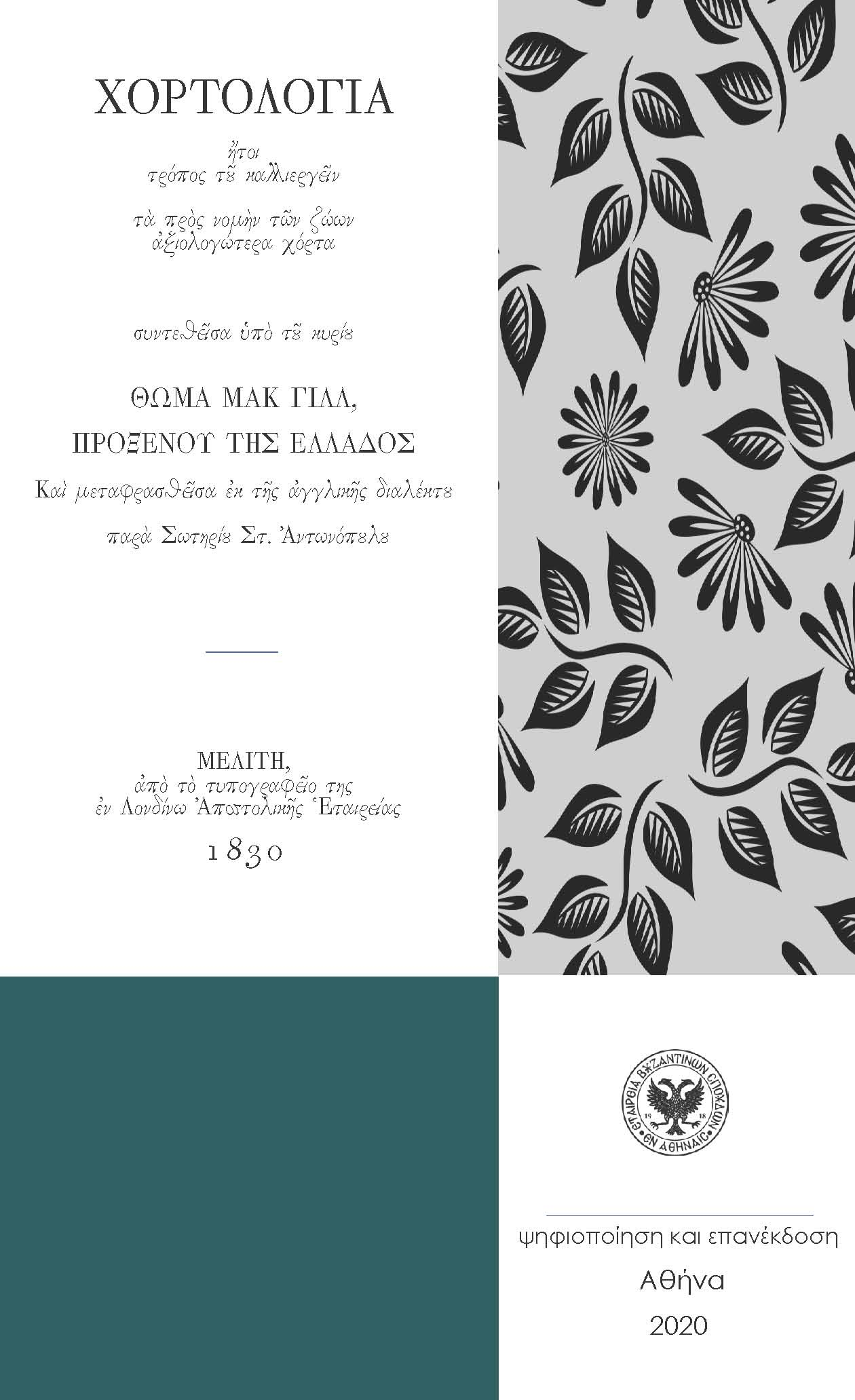 """Ψηφιοποίηση τοῦ βιβλίου """"Χορτολογίας"""" τοῦ 1830"""