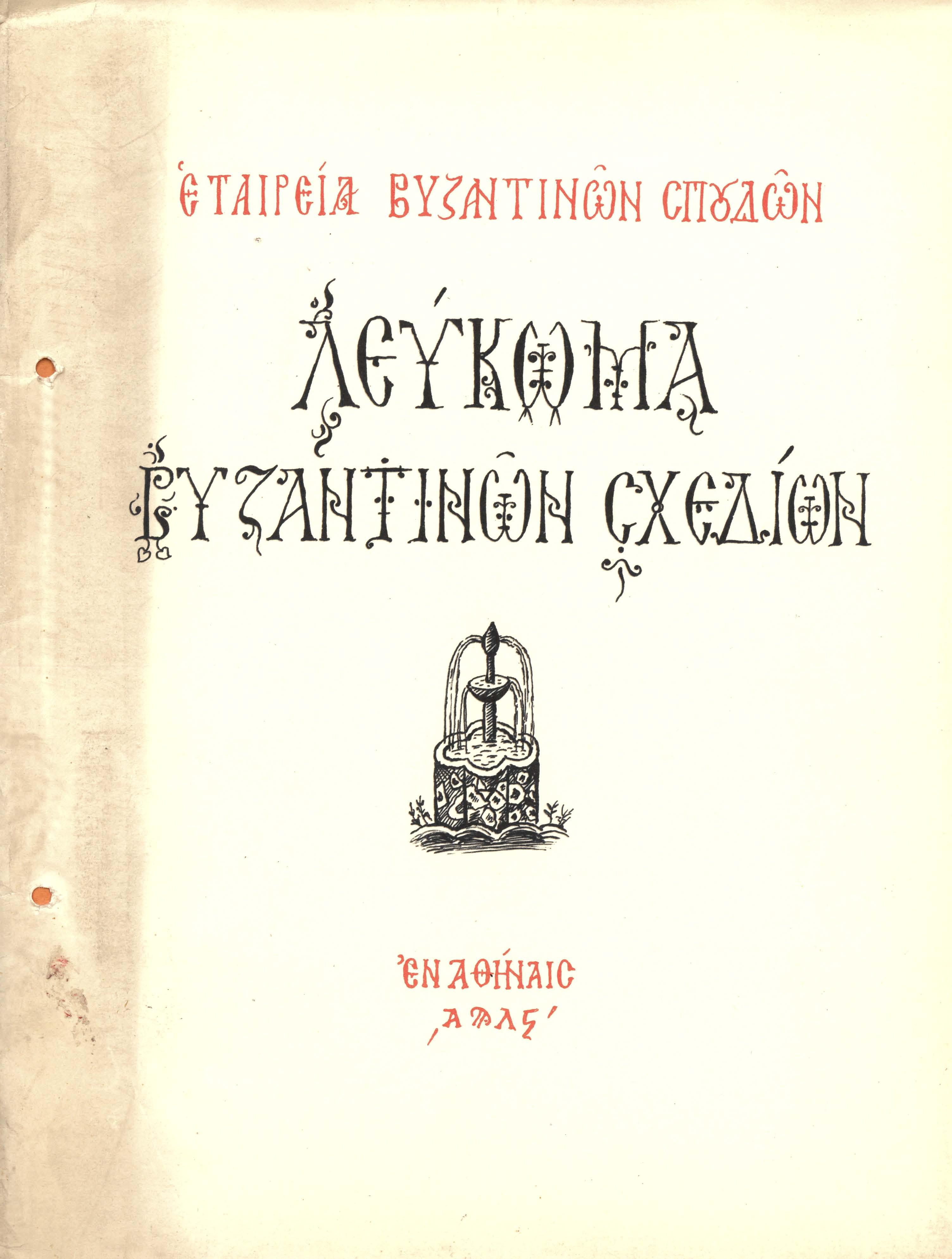 Λεύκωμα Βυζαντινῶν Σχεδίων